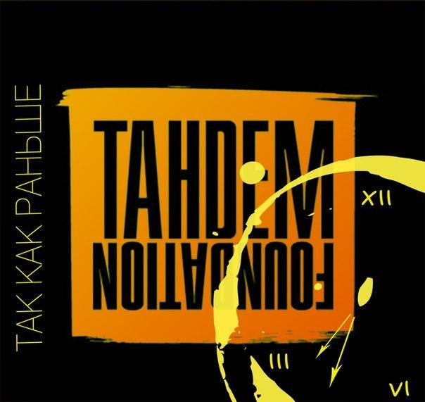 TAHDEM Foundation - Так как раньше (2015)