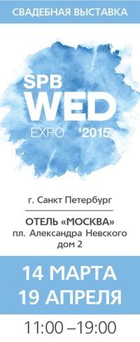 Свадебная выставка SPBWEDEXPO 2015