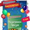 Украина бесплатно