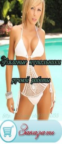 вязаные купальники ручной работы на заказ вконтакте