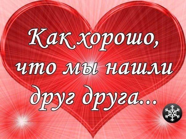 я тебя безумно люблю тебя: