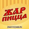 """Кафе """"Жар-пицца"""" Красноуфимск"""