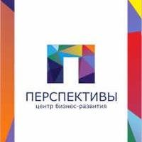 "Логотип Центр бизнес-развития ""ПЕРСПЕКТИВЫ"""