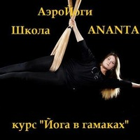 Школа АэроЙоги СПб 6-8 февраля 2016г