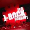 J-Rock Конвент 2015 | 15-16 августа, Москва