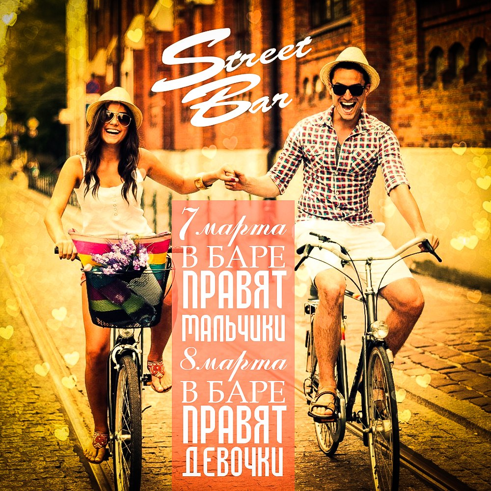 Афиша Владивосток В баре правят мальчики/девочки /7-8.03/ STREET