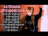 Катя Дроздовская - Институтка (Новый текст А.Волокитина) (3.08.2011, г. Одесса)