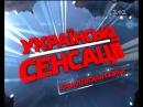 Українські сенсації. Кремлівська родина.
