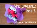 Мастер-класс Букет из конфет/Букет из тюльпанов Урок 5