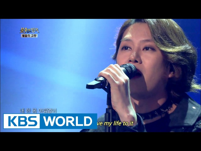 Kim Heechul Kim Jungmo Spring Days of My Life 김희철 김정모 내 생에 봄날은 Immortal Songs 2