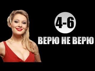 Верю не верю 4-6 серии (2015) 12-серийный детектив фильм кино сериал