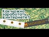 Заработай до 15 000 рублей на открытии сундуков | MidasBox