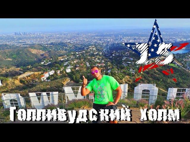 Путешествие по Америке 15 Поход на голливудский холм.