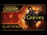 Гайд Грейвз LoL - Guide Graves League of Legends - ЛоЛ Гайд Грейвз