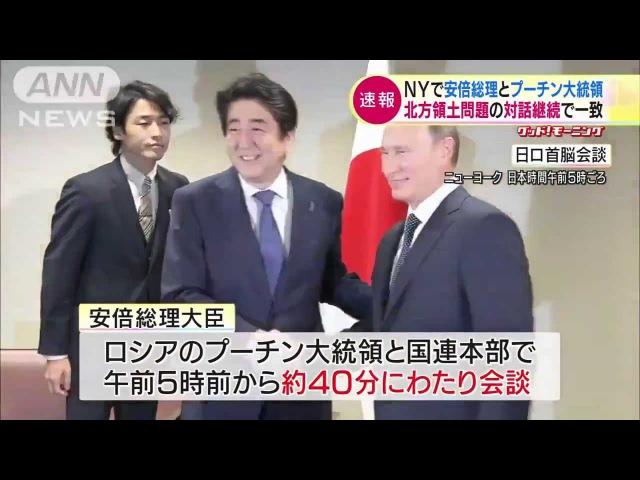 Японский премьер бежит здороваться с Путиным