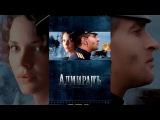 Адмиралъ (2008) фильм