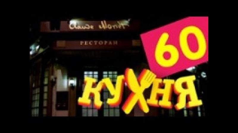 Кухня - 60 серия (3 сезон 20 серия)