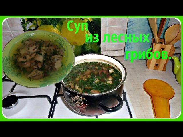 Грибной суп. Приготовление грибного супа. Суп из замороженных белых грибов.