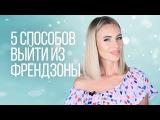 Как выйти из френдзоны 5 способов Елена Устинова