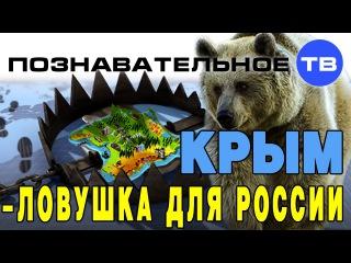 Крым - ловушка для России (Познавательное ТВ, Николай Стариков)
