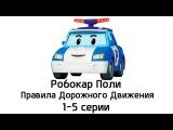 Робокар Поли - Правила дорожного движения - Все серии подряд (1-5 серии)