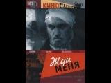 Жди меня (1943) фильм смотреть онлайн