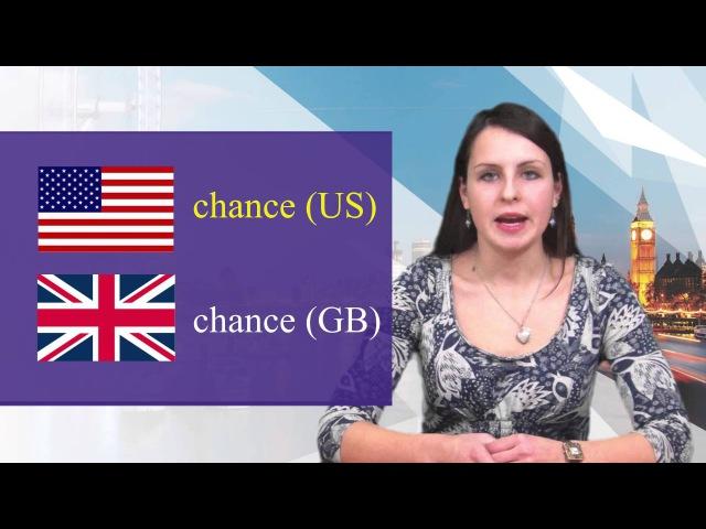 Жирафы, или Произношение в британском и американском английском