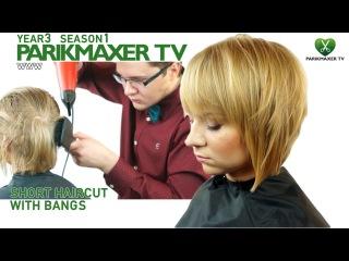Боб с челкой Short haircut with bangs parikmaxer tv парикмахер тв