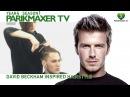 Стрижка в стиле Девида Бэкхема ☆ David Beckham Inspired Hairstyle парикмахер тв