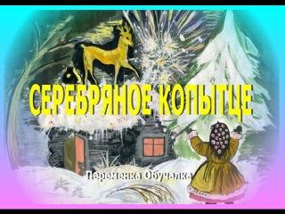Аудиосказки для детей | СЕРЕБРЯНОЕ КОПЫТЦЕ  П. Бажов