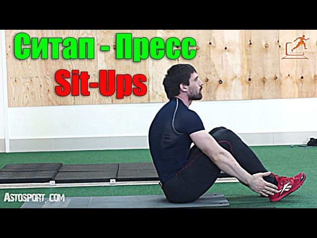 Ситап - пресс. Sit ups - Техника. Кроссфит
