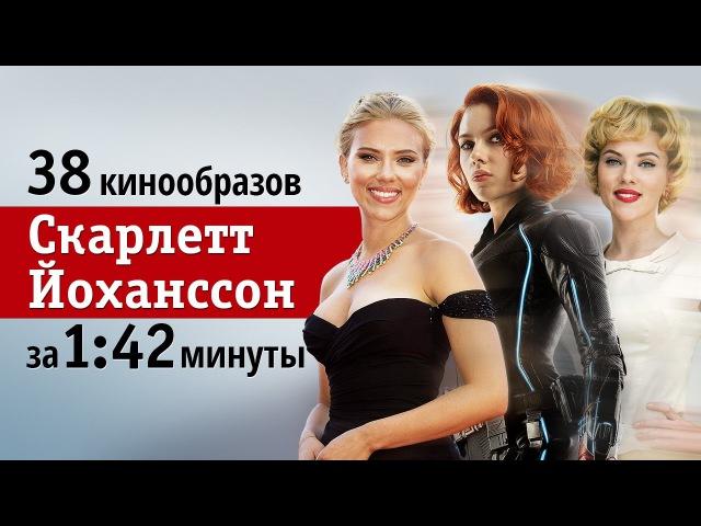Скарлетт Йоханссон / Scarlett Johansson — 21 год за полторы минуты
