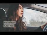 АлоэВера - Красиво (официальный клип)