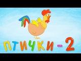 ПТИЧКИ - 2 - Детская обучающая развивающая песенка мультик для малышей про птиц -  ...