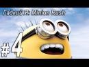 Гадкий Я Minion Rush, прохождение игры, Часть 4, walkthrough, gameplay HD