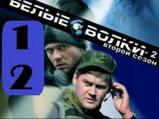 Белые волки 2 сезон 1-2 серия 2014 Боевик криминал фильм сериал