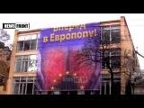Эксклюзив от Одесских партизан Акция в центре города Вперед в Европопу!