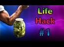 LifeHack 1 - Как открыть банку локтём