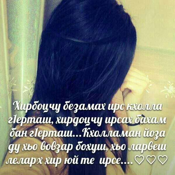 Для бейджа, картинки с надписью по-чеченски