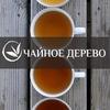 """""""Чайное Дерево""""."""