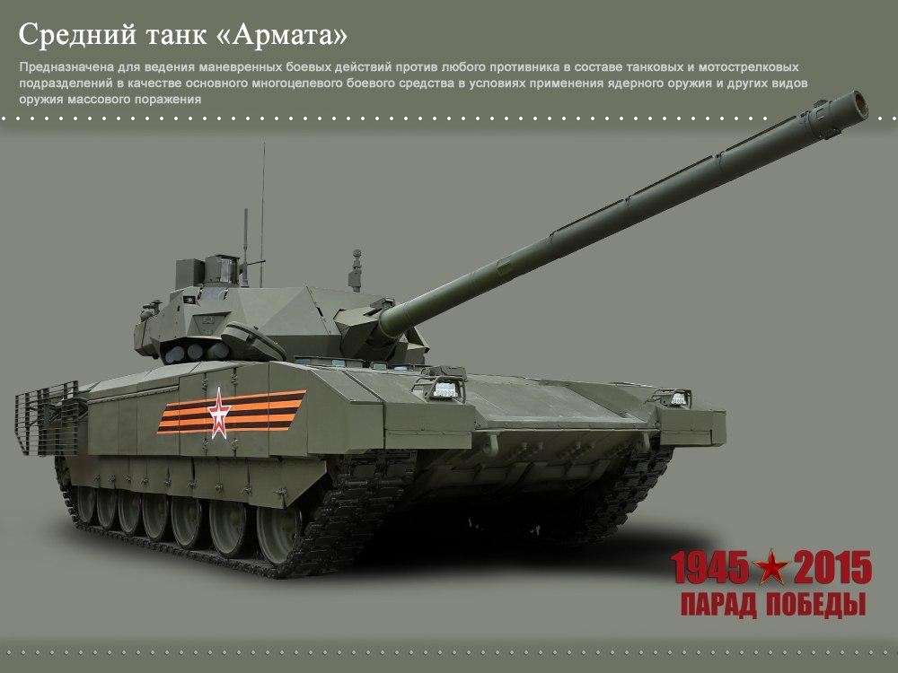 Armata 20oDIq4N830