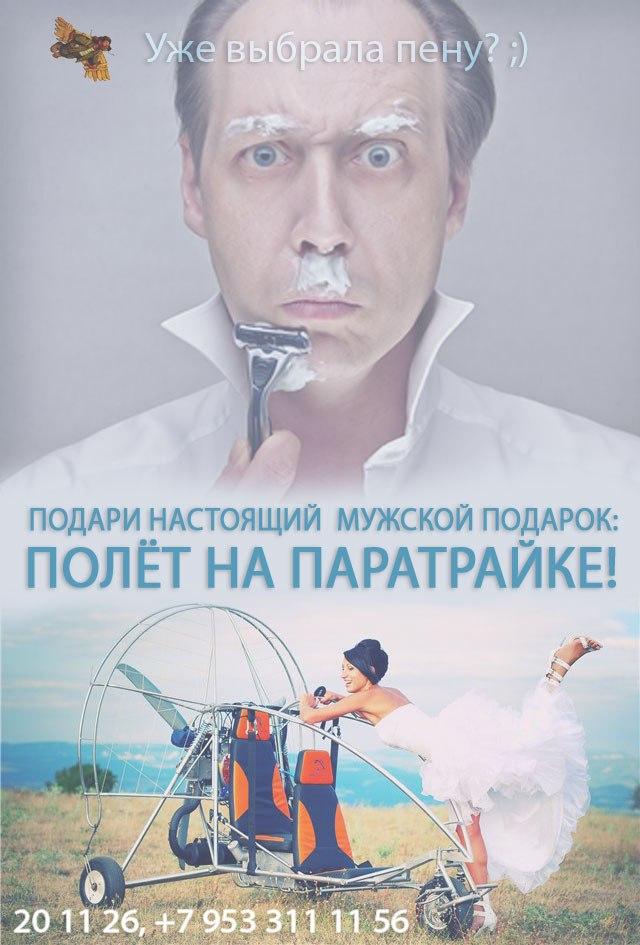 Афиша Калуга Паратрайк-покатушки на 23-е февраля