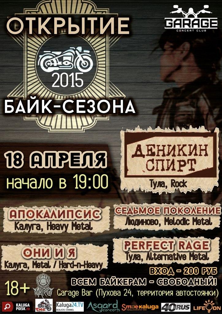 Афиша Калуга Концерт в честь открытия байк-сезона 2015