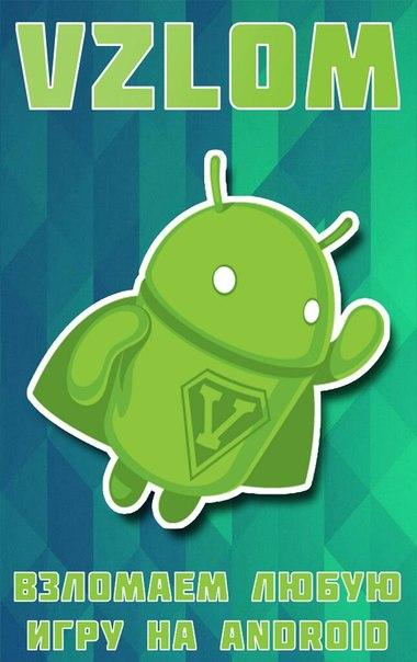 Взломанные игры на андроид