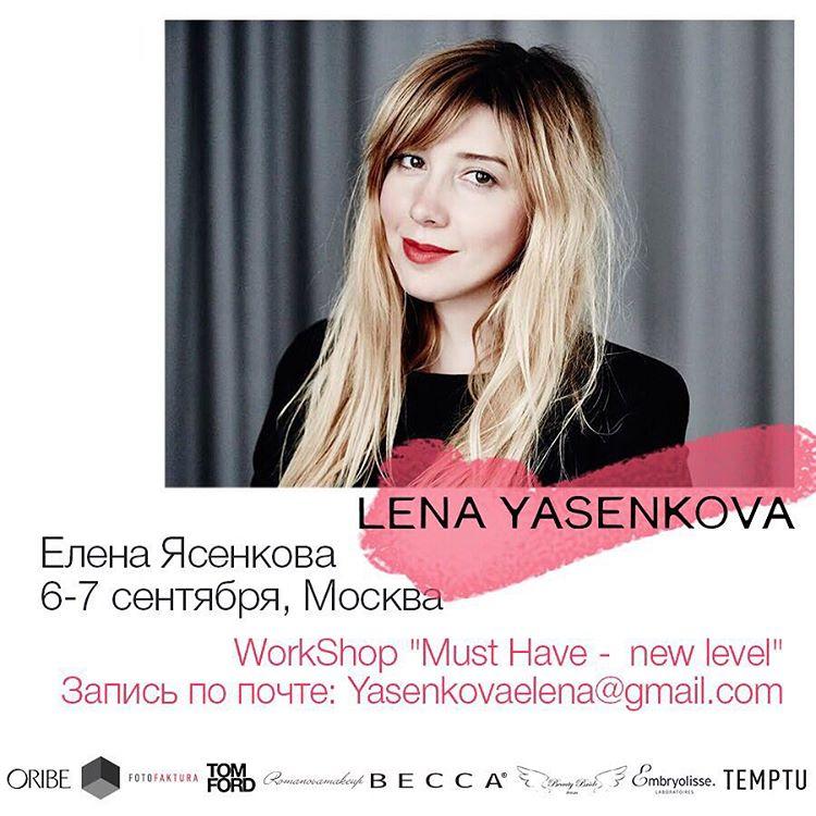 Лена Ясенкова | Москва