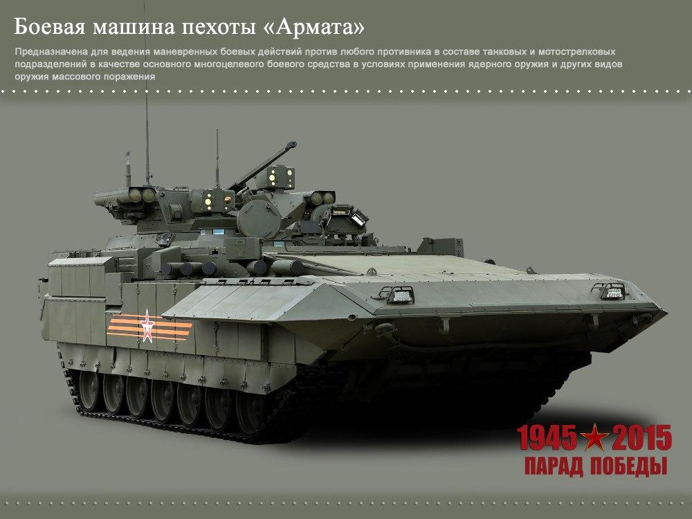 Armata Ycf6_svRFcE