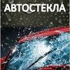Автостекла в Минске
