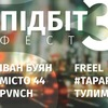 ПідБіт Фест-3   м.Київ