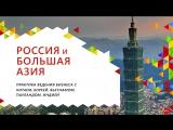Сибирский экономический форум 2015 #СибирскийЭкономическийФорум2015