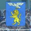 Управление образования администрации г. Белгород
